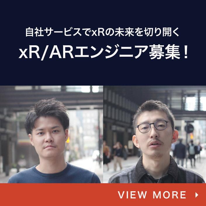xR/ARエンジニア募集!