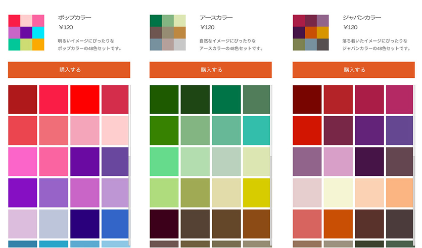 color_set